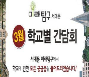 3월학교별간담회(타이틀) - 복사본